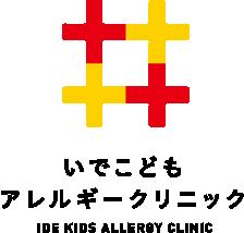 いでアレルギーこどもクリニック